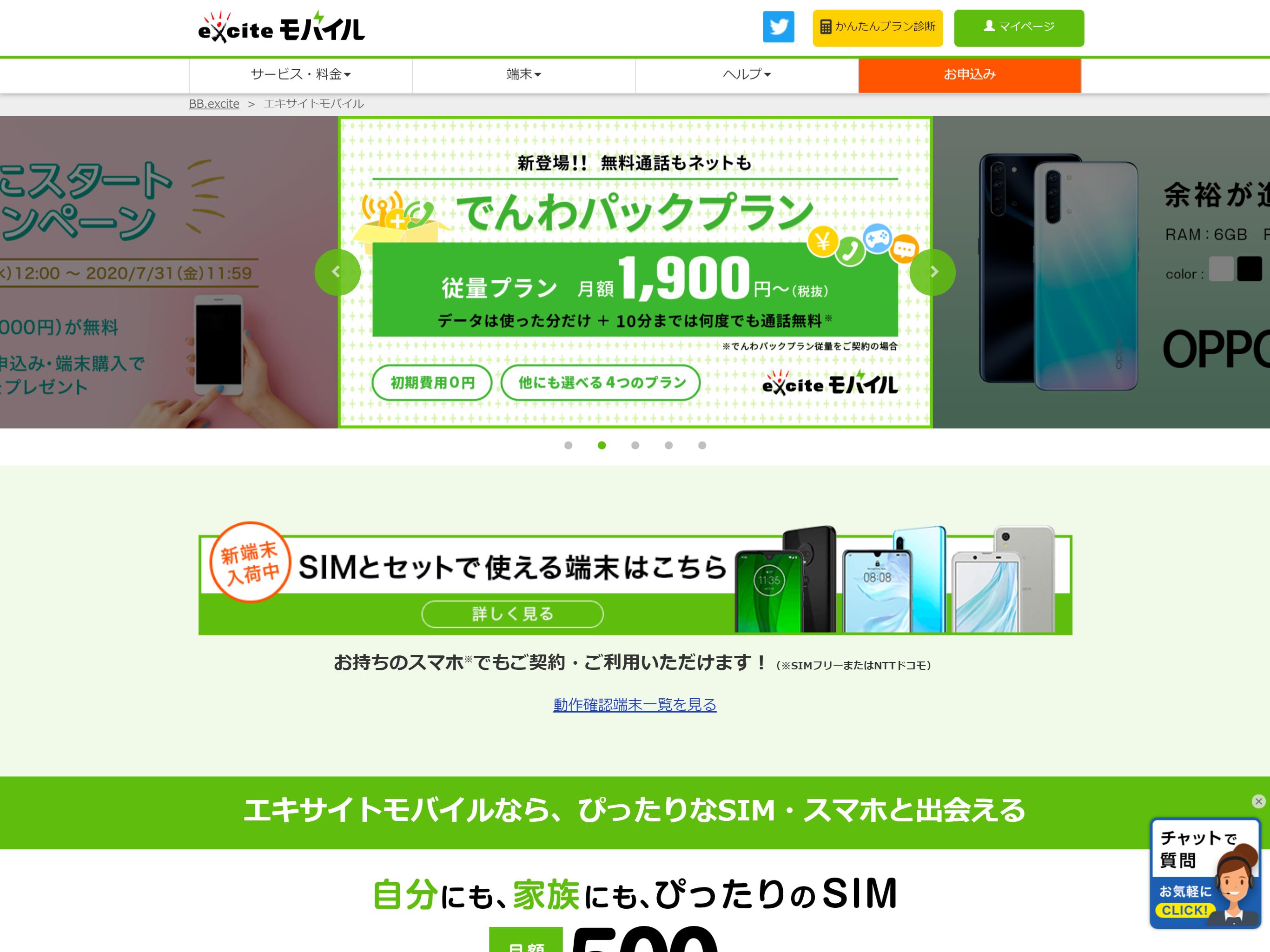 格安SIM_エキサイトモバイル