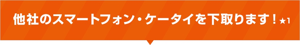 iphone_安い_au下取りキャンペーン
