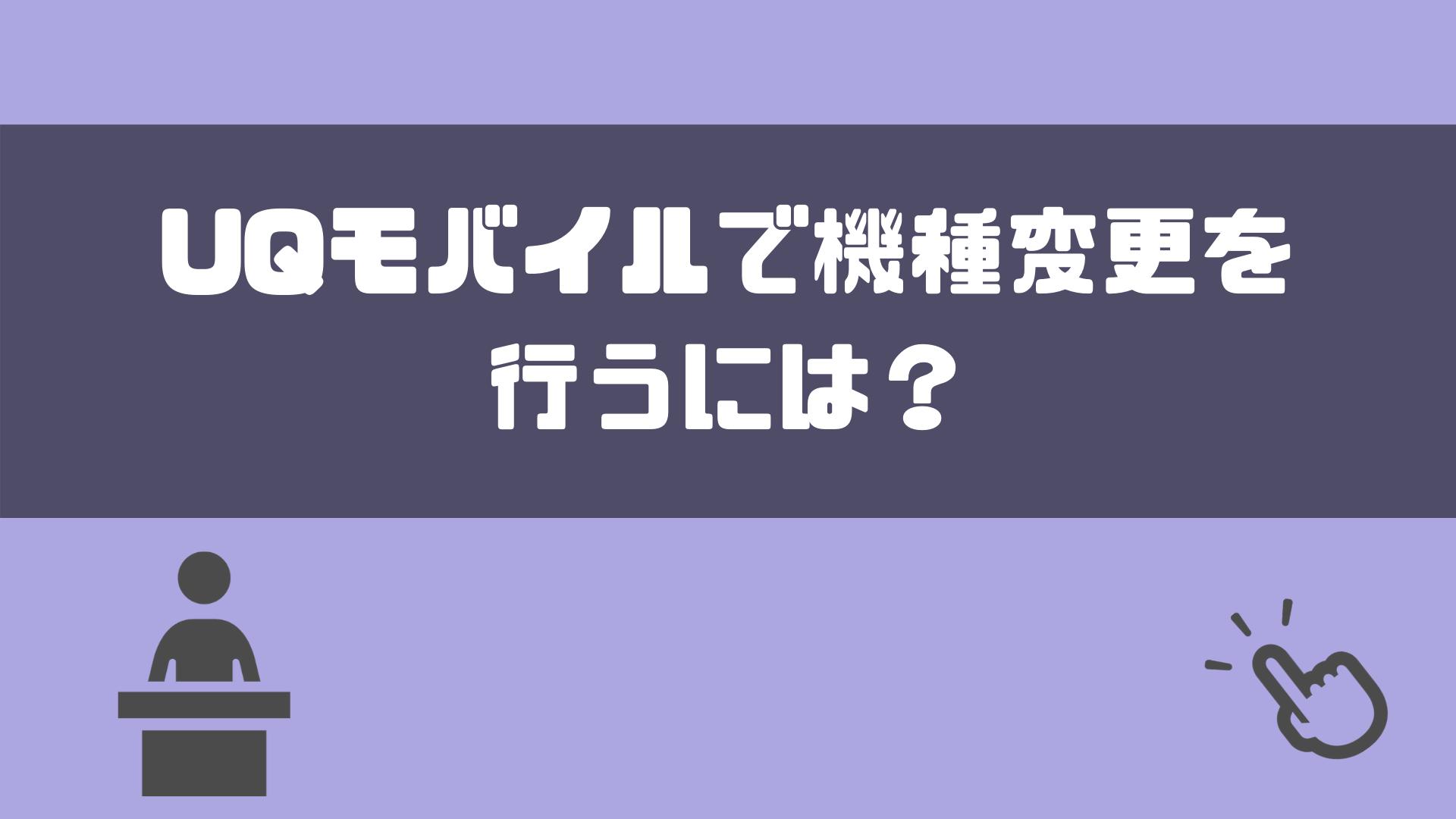 uqモバイル_機種変更