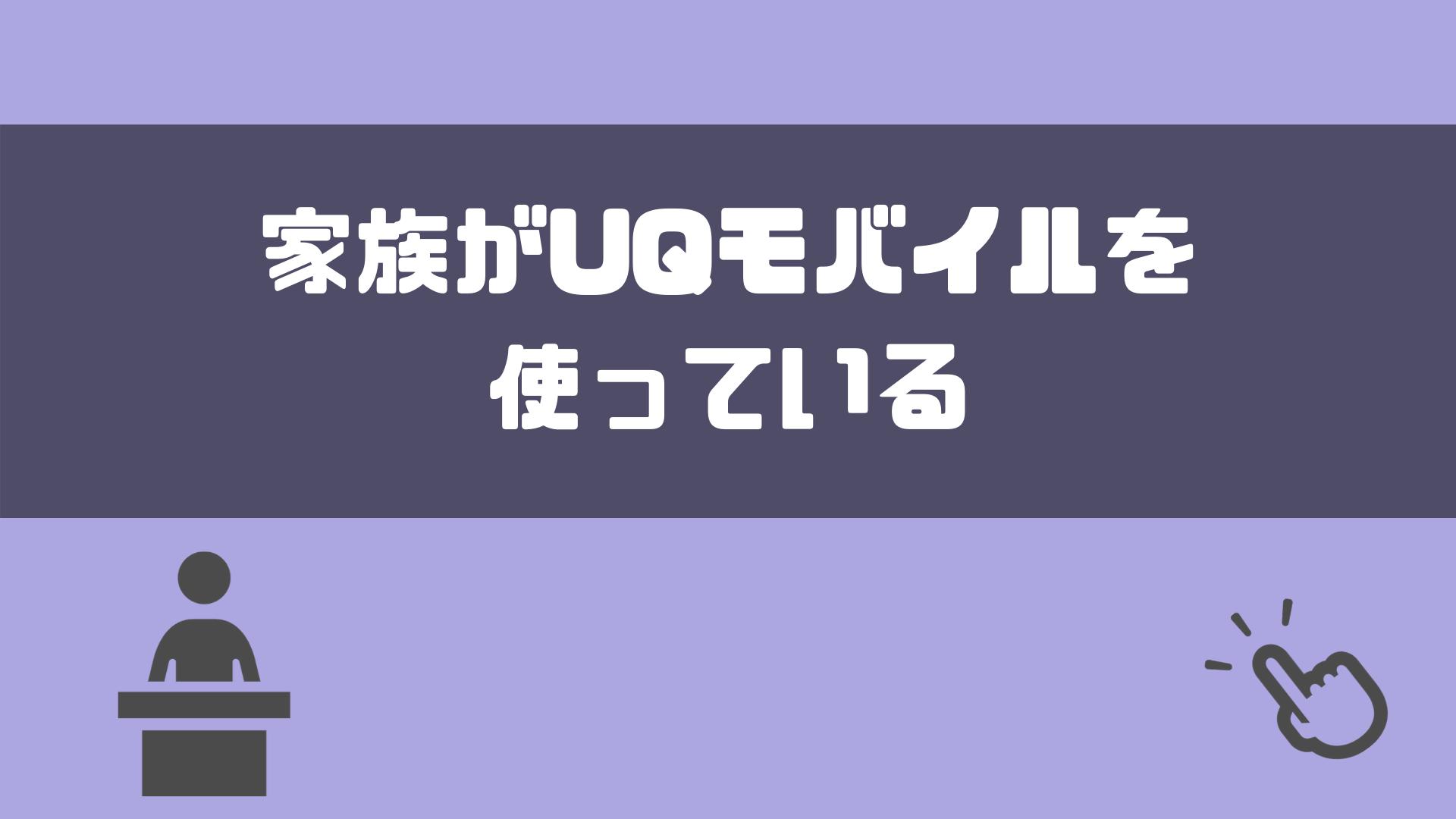 uqモバイル_家族がユーザー