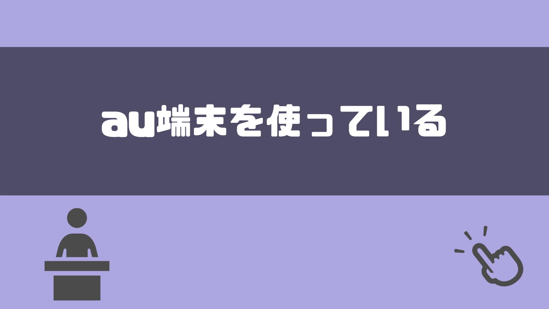 uqモバイル_au端末_ぴったり