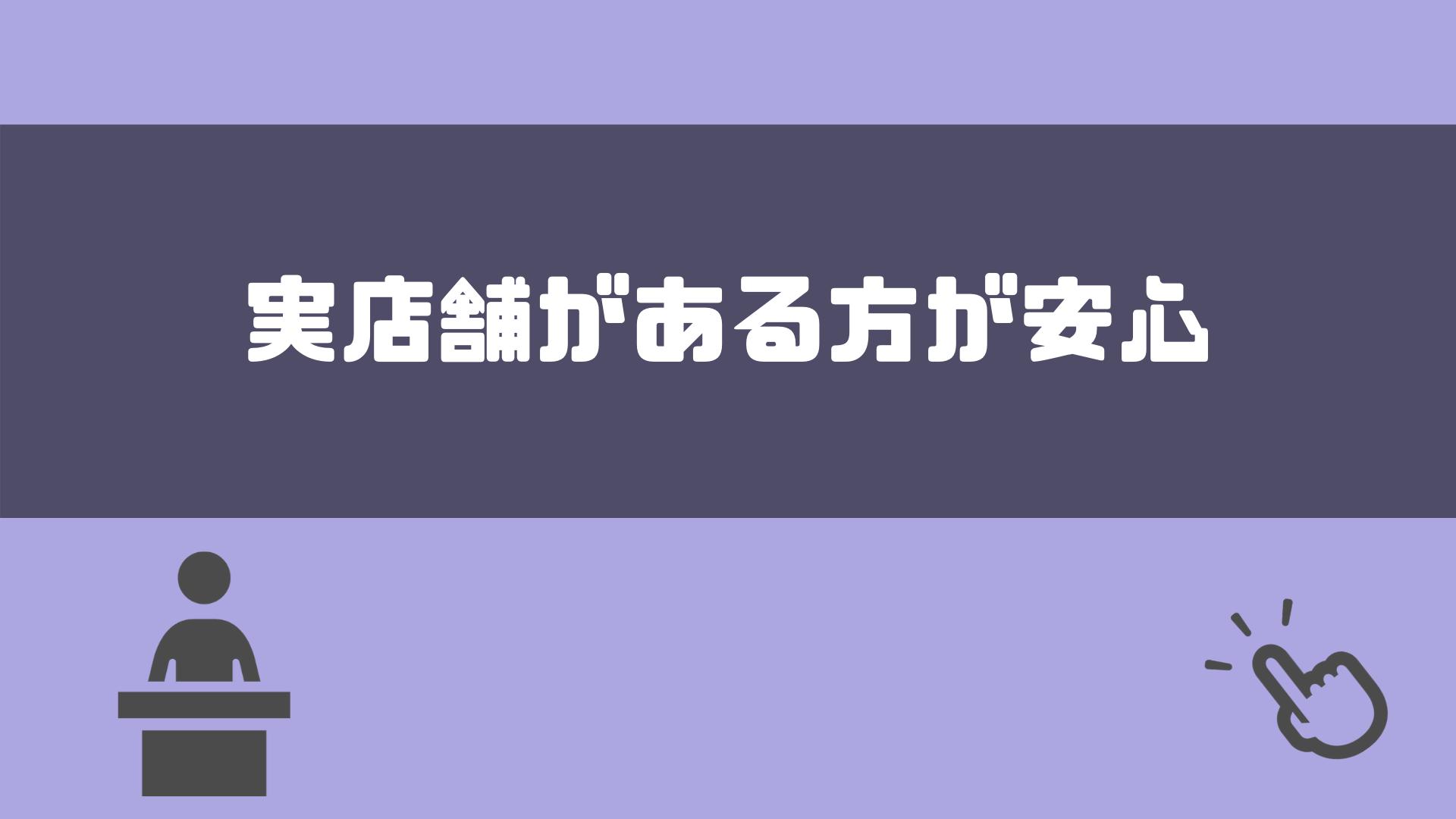 uqモバイル_おすすめな人_実店舗