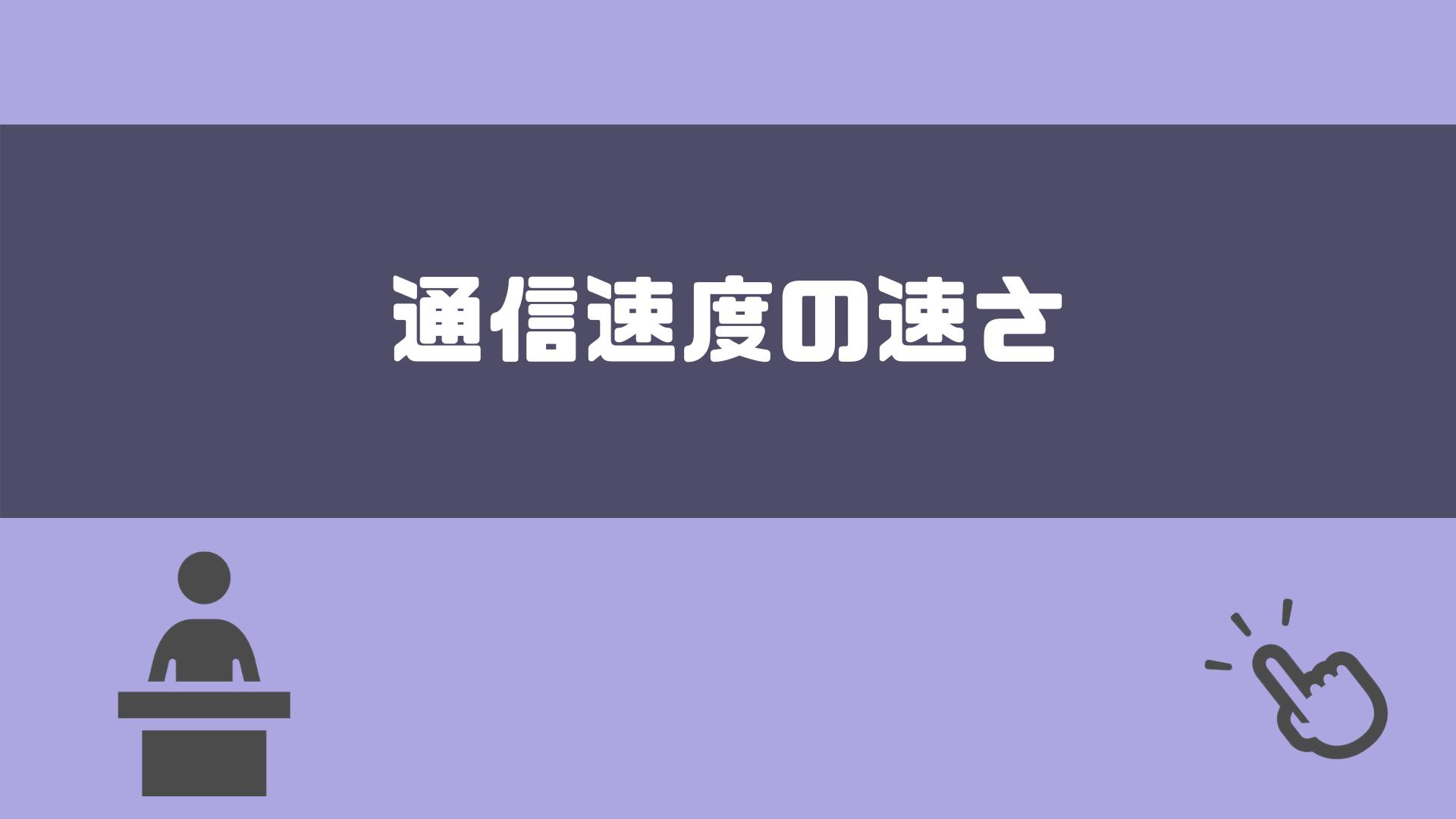 uqモバイル_通信の速度