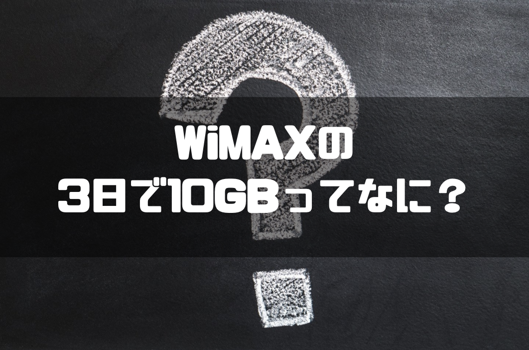 WiMAX_3日_10GB_とは