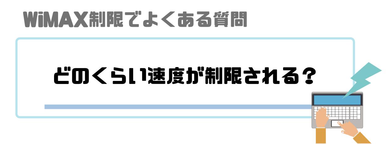WiMAX_3日_10GB_速度