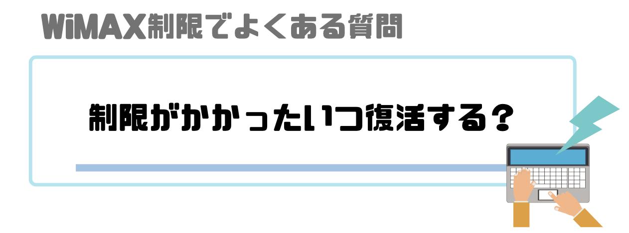 WiMAX_3日_10GB_制限_解除