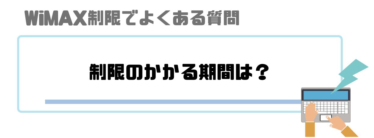 WiMAX_3日_10GB_制限_期間