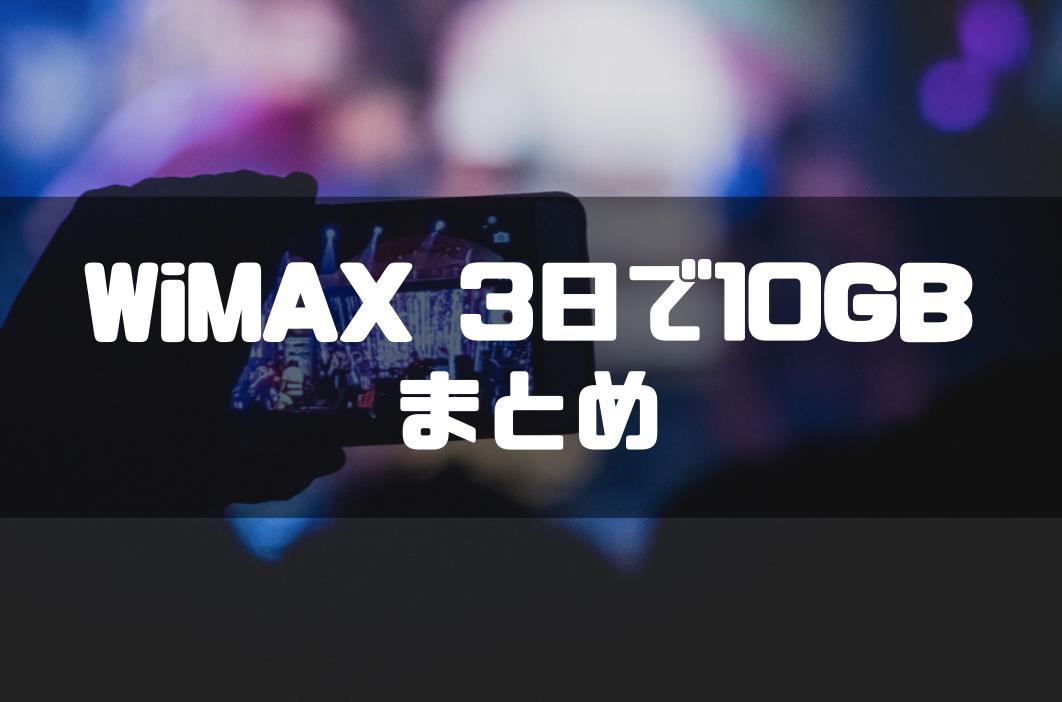 WiMAX_3日_10GB_まとめ