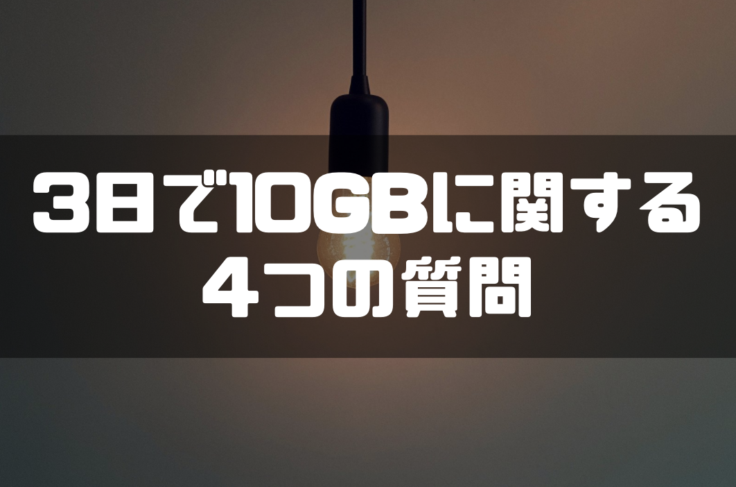 WiMAX_3日_10GB_よくある_質問
