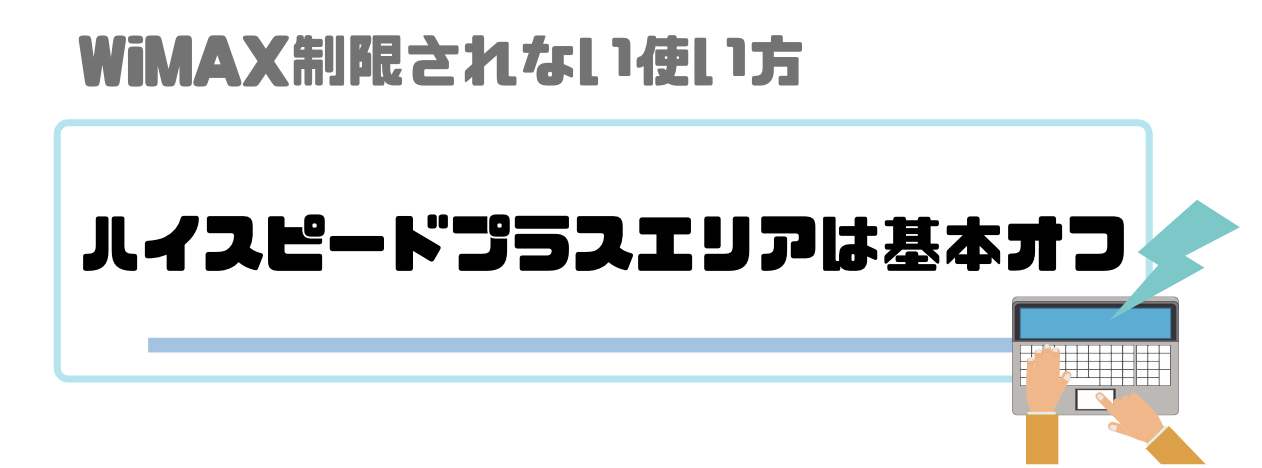 WiMAX_3日_10GB_モード