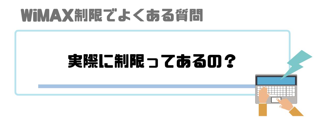 WiMAX_3日_10GB_制限
