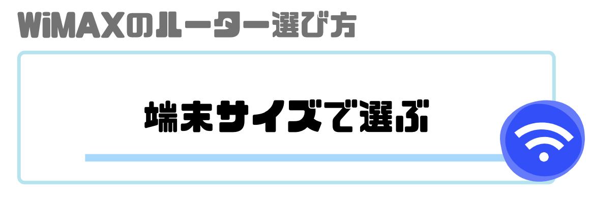 WiMAX_ルーター_選び方_端末サイズ