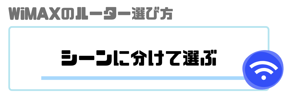 WiMAX_ルーター_選び方_シーン