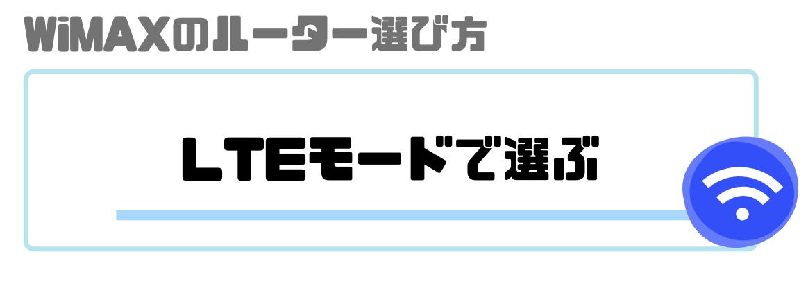 WiMAX_ルーター_選び方_LTE