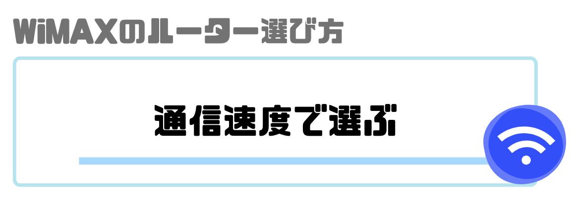 WiMAX_ルーター_選び方_通信速度