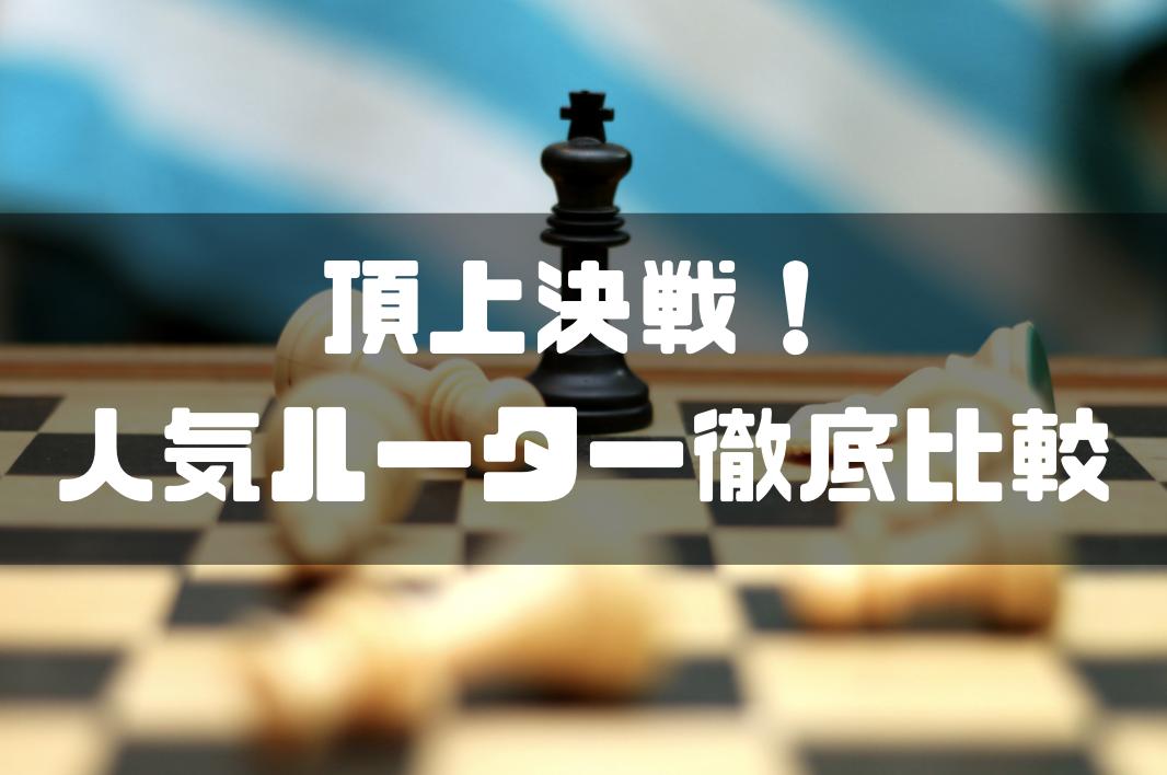WiMAX_ルーター_おすすめ