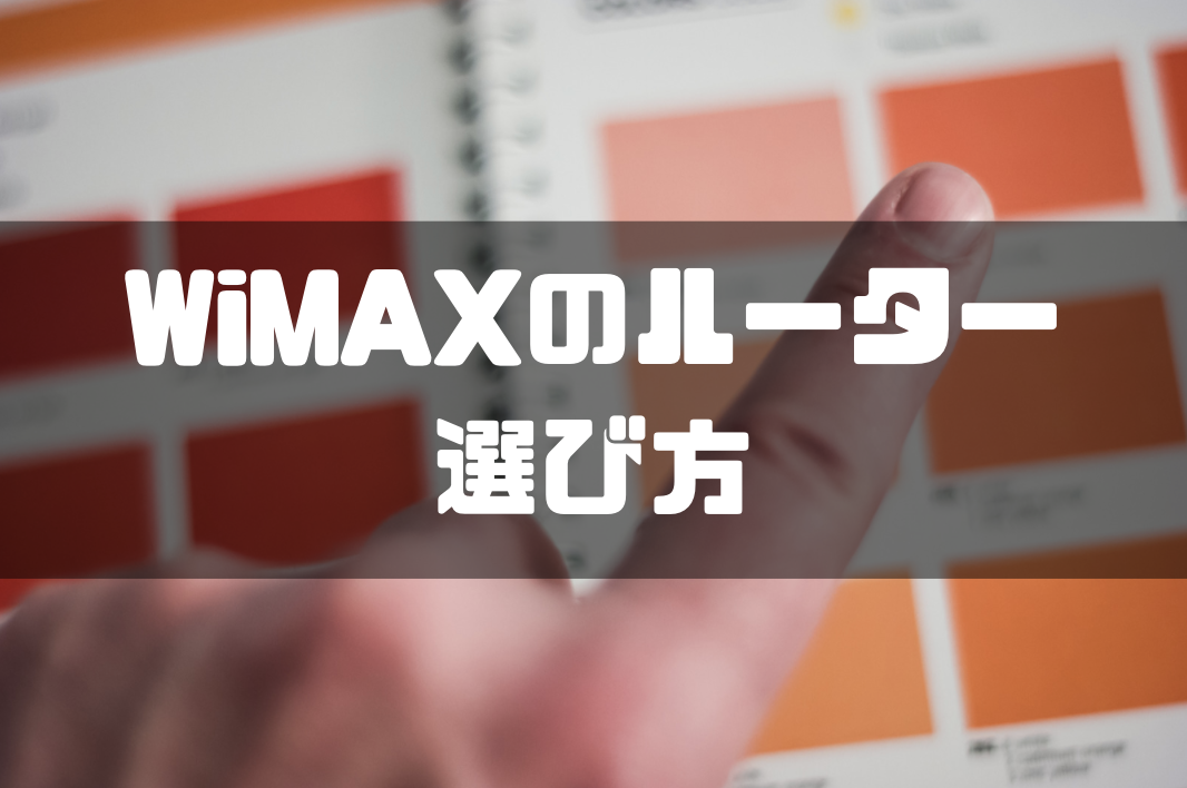 WiMAX_ルーター_選び方