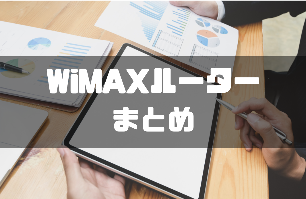 WiMAX_ルーター_まとめ