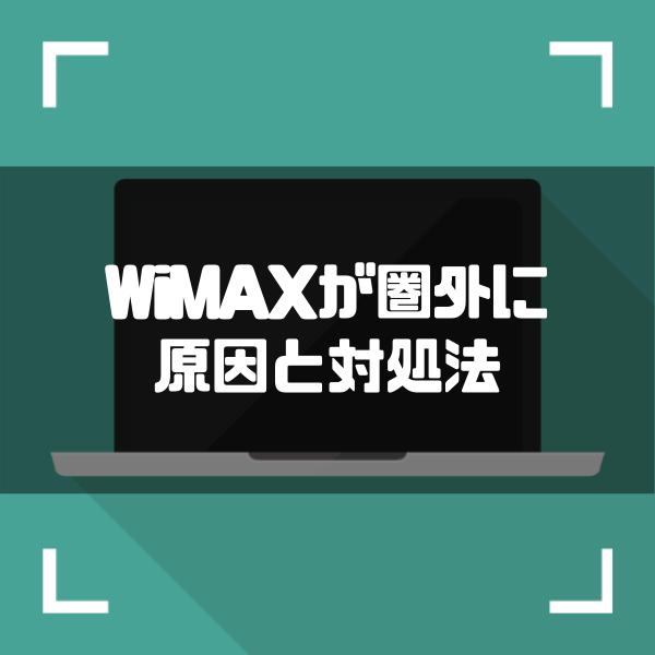 WiMAXが圏外になったら|6種類の復旧方法と根本的な原因を徹底解説
