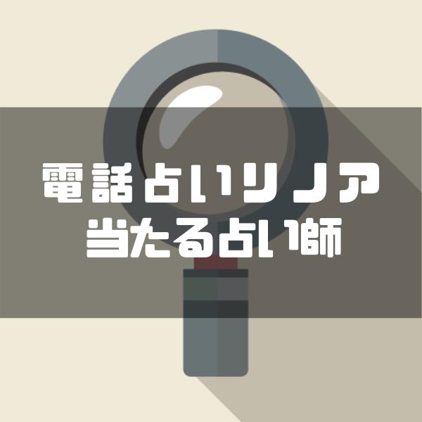 【体験談】電話占いリノアは当たる?生々しい評価や口コミを大暴露!