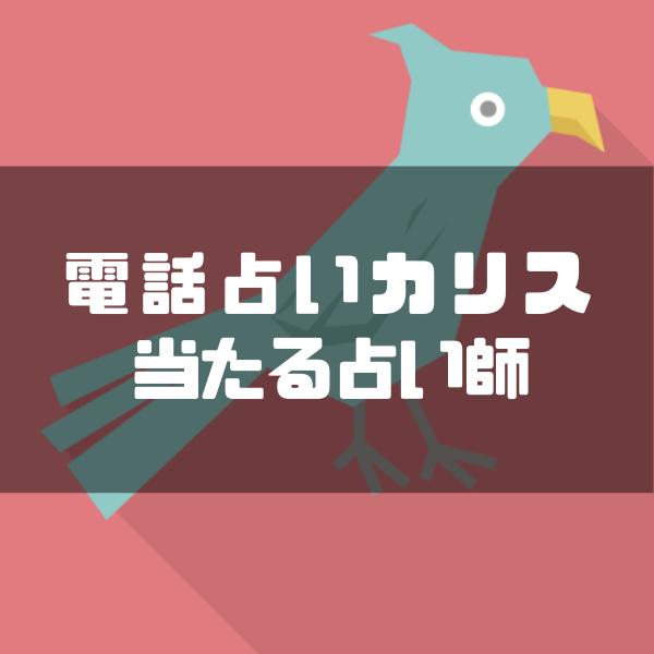 【体験談】電話占いカリスは当たる?大人気占い師5人の生々しい口コミを大暴露!