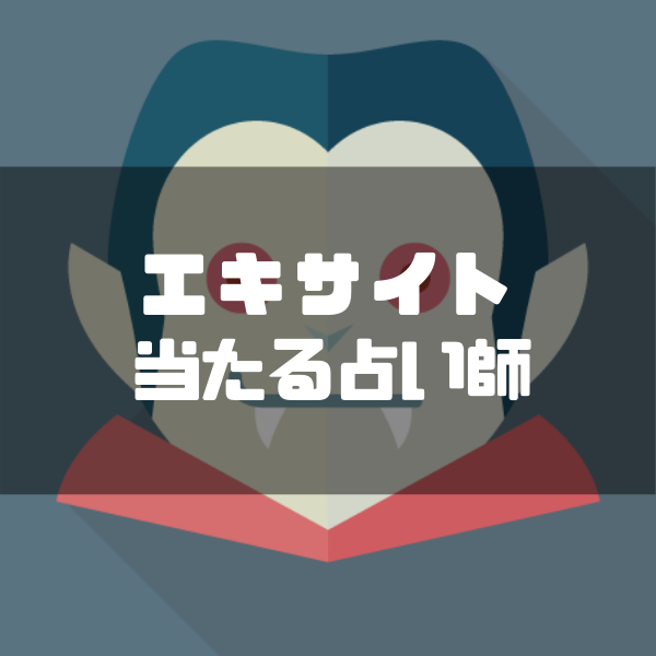【体験談】エキサイト電話占いは当たる?人気占い師の生々しい口コミを大暴露!