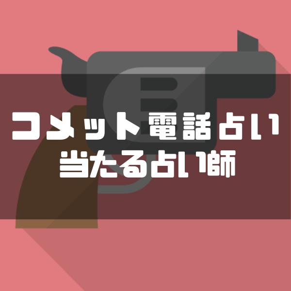 【体験談】コメット電話占いは当たる?大人気占い師5人の生々しい口コミを大暴露!