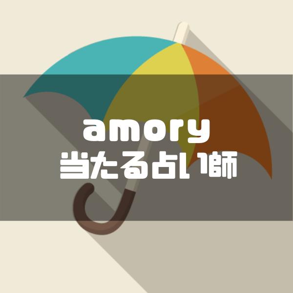 【体験談】amory占い相談は当たる?評判の占い師5人の生々しい口コミを大暴露!