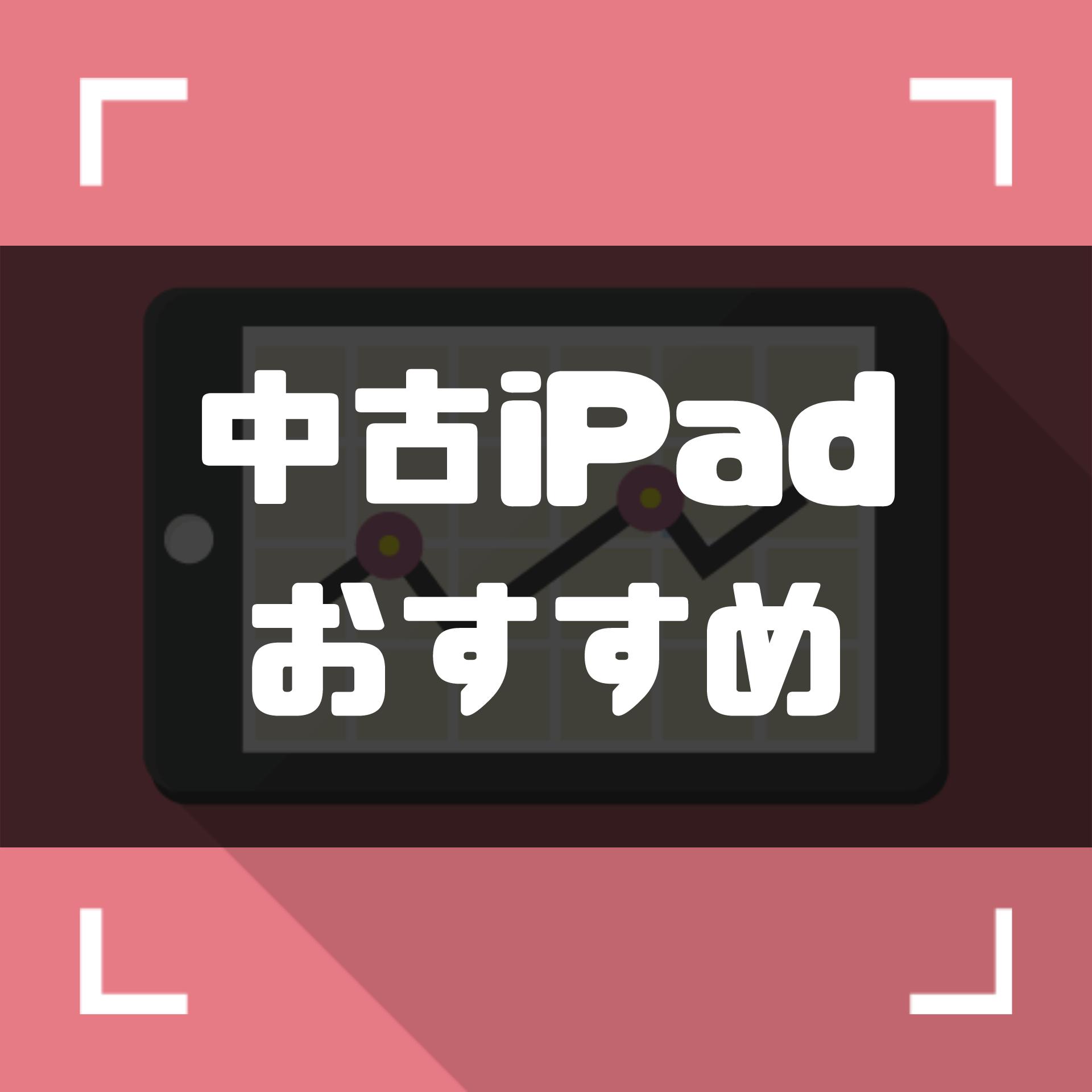 iPadの中古おすすめモデル6選|価格や買う時の注意点を徹底解説