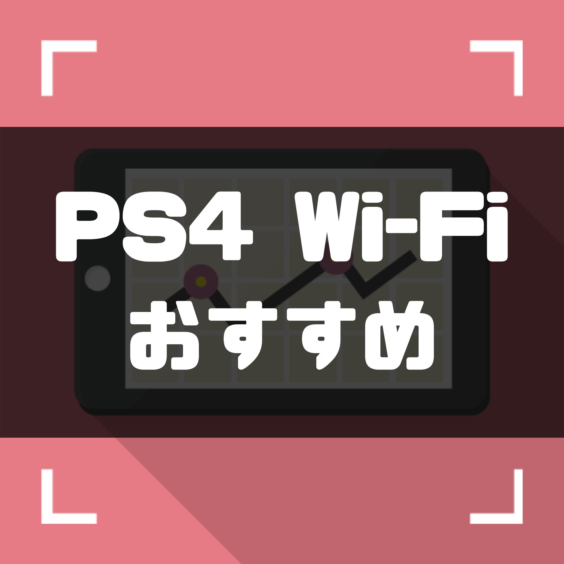 PS4Wi-Fi_サムネイル