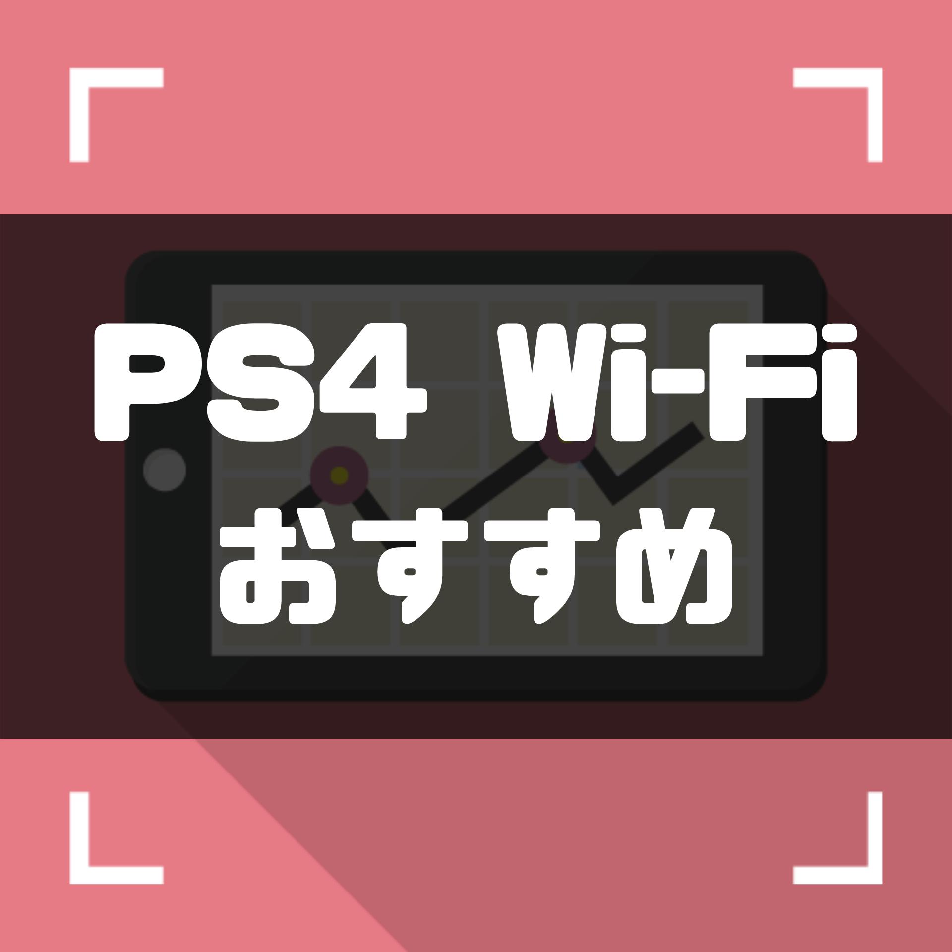 PS4に向いているおすすめのWi-Fiは? プロバイダ10選を徹底比較