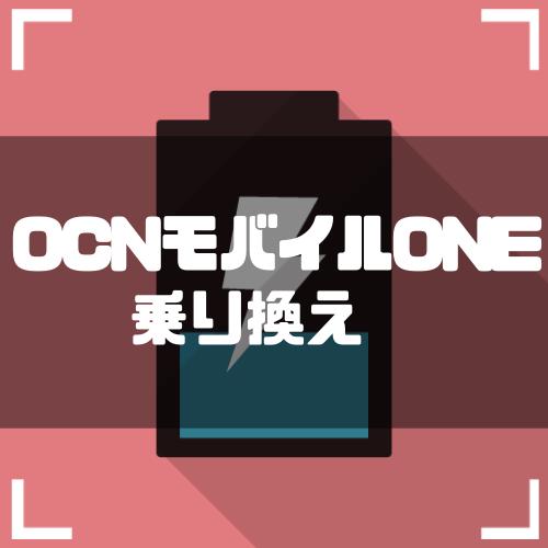 携帯乗り換えで最安?OCNモバイルONEが大特価!!