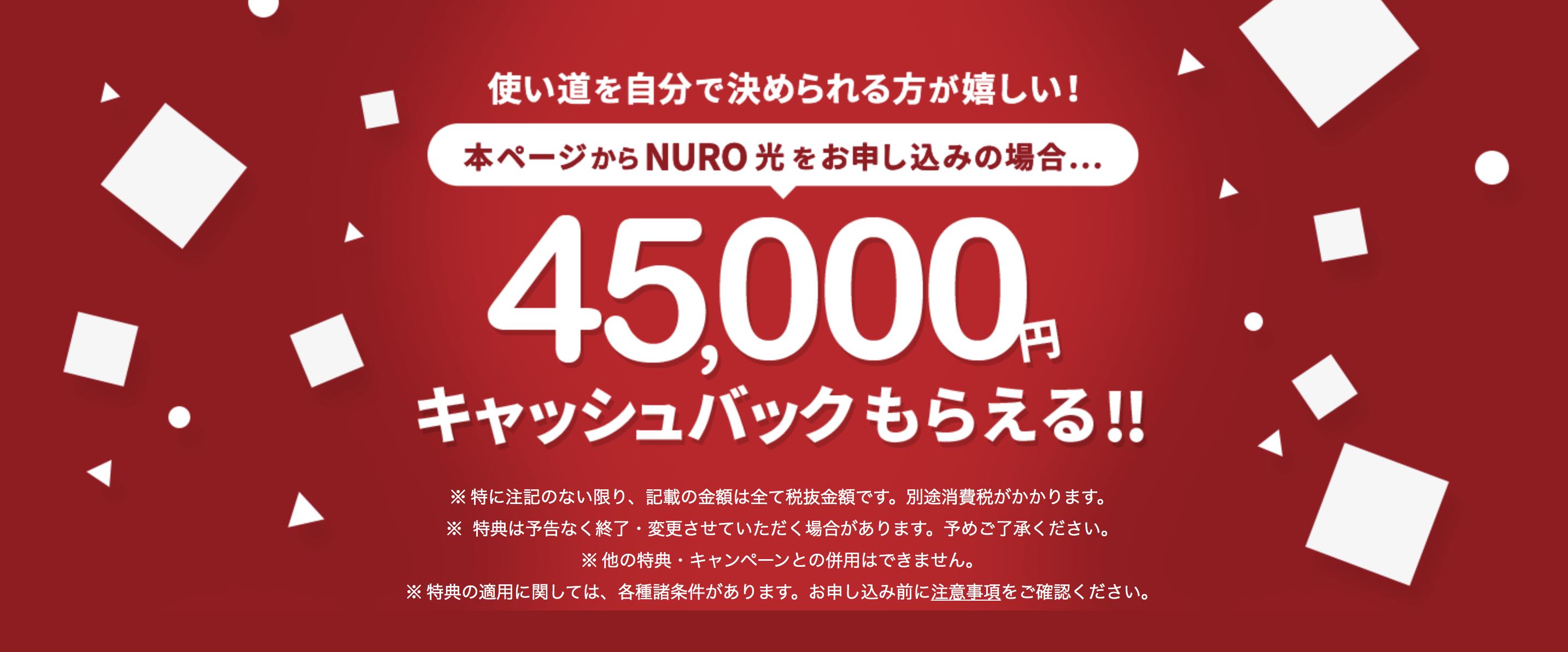 jcom_通信_障害_乗り換え_NURO光
