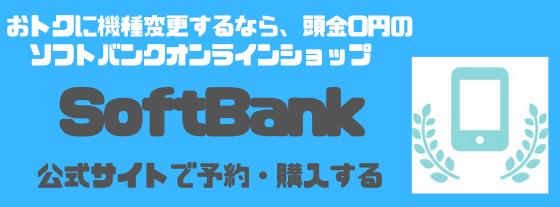 ソフトバンク_SoftBank_スマホ_おすすめ_ロゴ