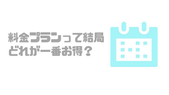 ソフトバンク_機種変更_お得_料金プラン_疑問