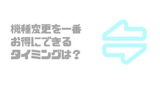 ソフトバンク_機種変更_お得_タイミング