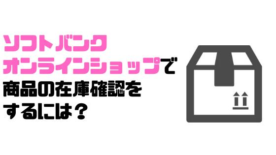ソフトバンクオンラインショップ_SoftBank_ソフトバンク_機種変更_在庫確認方法
