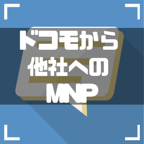 ドコモから他社へ乗り換え(MNP)はいつがお得?MNPの手順や注意点も詳しく解説!