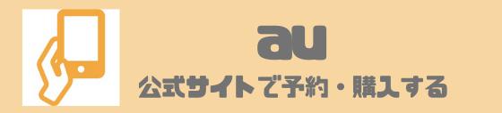 au_onlineshop