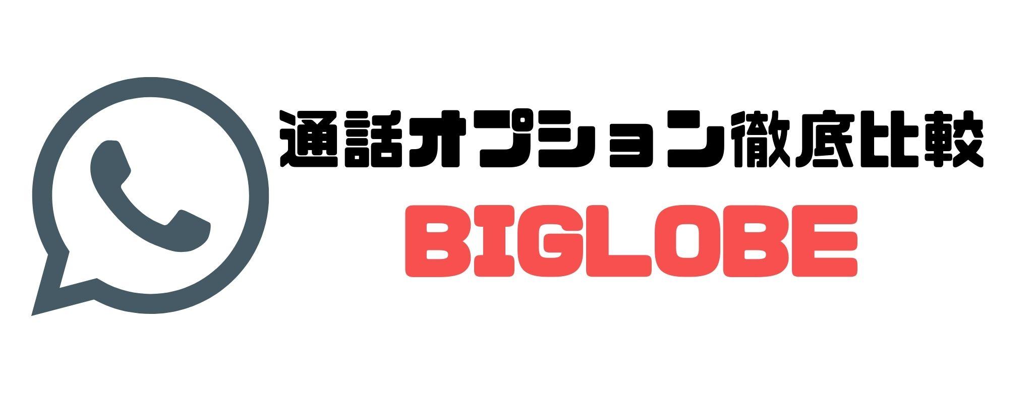 携帯料金_比較_BIGLOBEの通話オプション