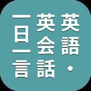 継続系_英語学習アプリ_英語・英会話一日一言