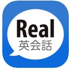 継続系_英語学習アプリ_Real英会話