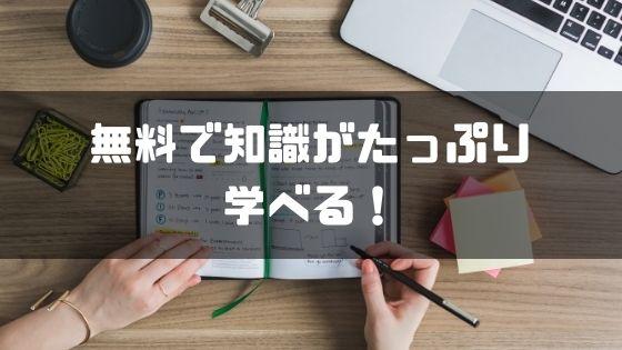 継続系_英語学習アプリ_英語学習アプリのメリット1|無料で知識がたっぷり学べる!