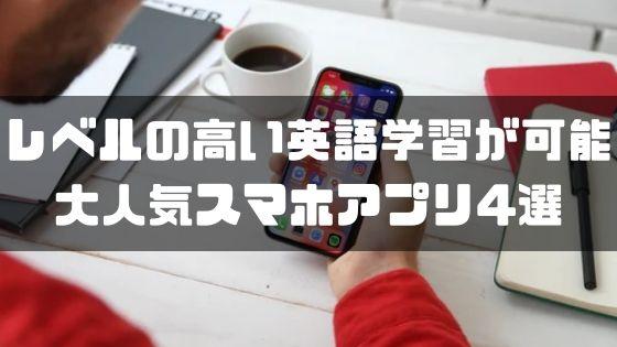 継続系_英語学習アプリ_レベルの高い英語学習ができる大人気おすすめスマホアプリ4選