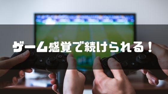 継続系_英語学習アプリ_英語学習アプリのメリット3|ゲーム感覚で続けられる!