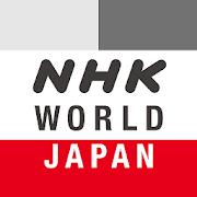 継続系_英語学習アプリ_NHKWORLDTV