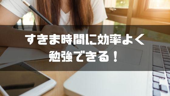 継続系_英語学習アプリ_英語学習アプリのメリット2|すきま時間に効率よく勉強できる!