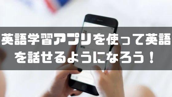 継続系_英語学習アプリ_英語学習アプリを使って英語をすらすら話せるようになろう!