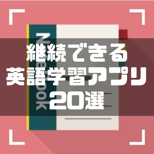 いやでも続けざるを得ない「継続系」英語学習アプリ20選