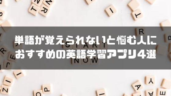 継続系_英語学習アプリ_単語が覚えられないと悩む人におすすめの英語学習アプリ4選